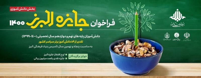 فراخون جایزه  البرز 1400 ویژه دانش آموزان /معرفی  نفرات برتر در آبان ماه سال جاری