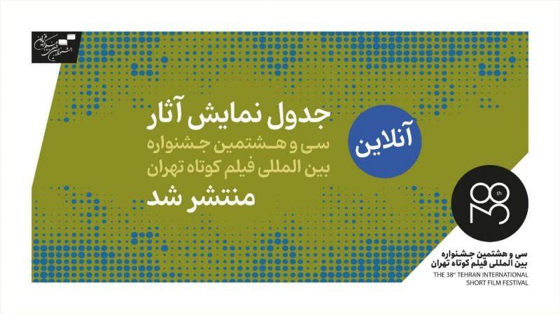 جدول نمایشهای آنلاین جشنواره سی و هشتم منتشر شد