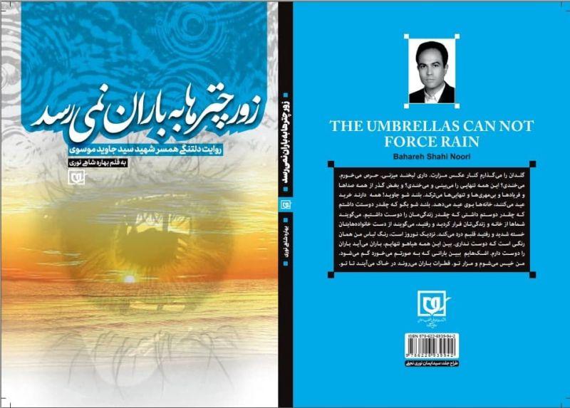 مراسم رونمایی از کتاب «زور چترها به باران نمیرسد» برگزار میشود