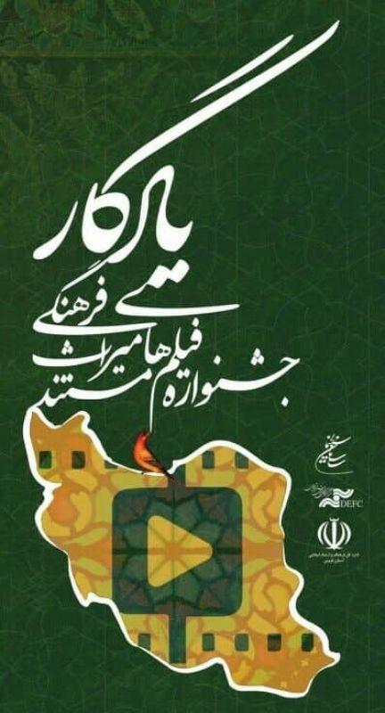 جشنواره ملی فیلم یادگار ۲۶ تا ۳۱ اردیبهشت در قزوین برگزار می شود