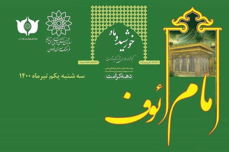 """برگزاری """" ویژه برنامه """"امام رئوف در فرهنگسرای رضوان"""