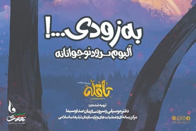 آلبوم سرود «تا قله» برای نوجوانان منتشر میشود