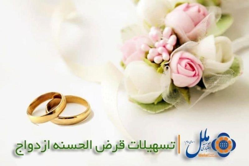 اعطای تسهیلات قرض الحسنه ازدواج در موسسه اعتباری ملل