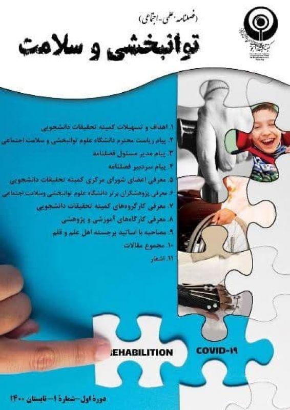 اولین شماره فصلنامه علمی – اجتماعی « توانبخشی و سلامت »، منتشر شد