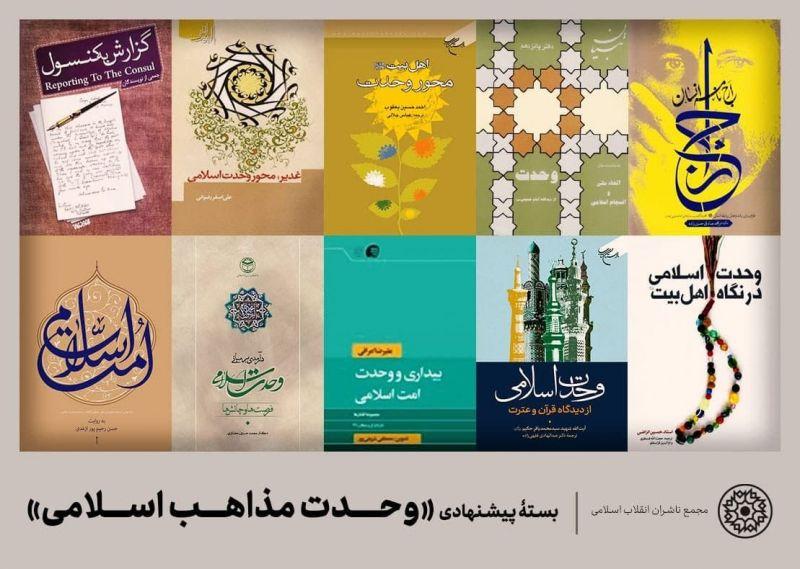 بستۀ پیشنهادی کتاب دربارۀ وحدت مذاهب اسلامی