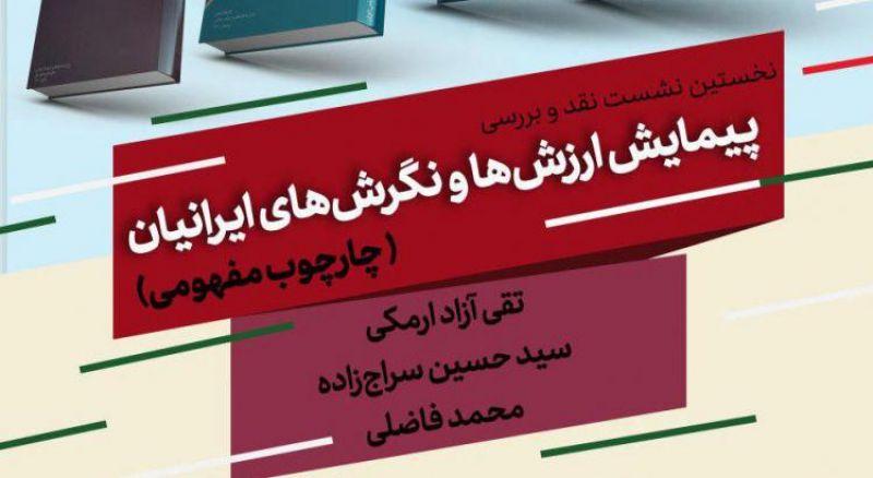 پیمایش ارزشها و نگرشهای ایرانیان نقد میشود