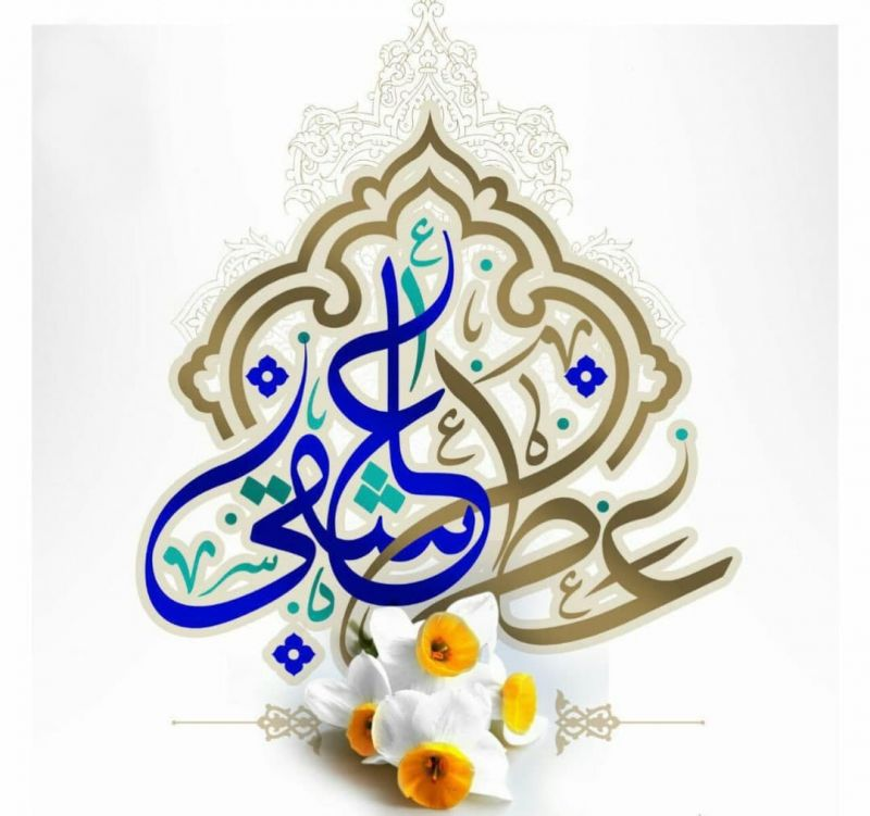 تبیین راههای جلب محبت امام زمان ( عج) در آستانه ماه مبارک رمضان