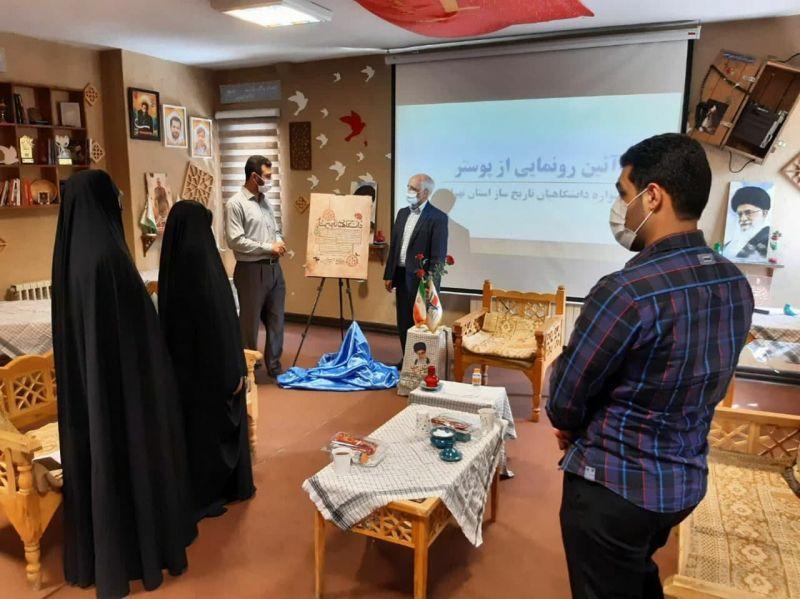اولین دوره جشنواره دانشگاهیان تاریخساز استان تهران برگزار می شود