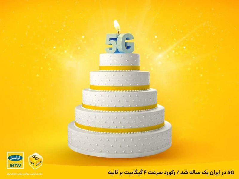 5G در ایران یک ساله شد / رکورد سرعت ۴ گیگابیت بر ثانیه