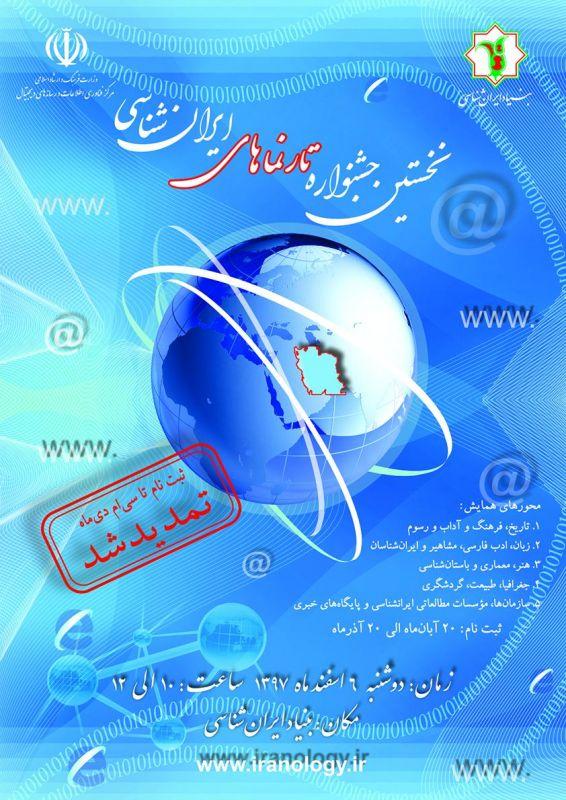 زمان ثبتنام در نخستين جشنوارة تارنماهاي ايرانشناسي تا سياُم ديماه تمديد شد