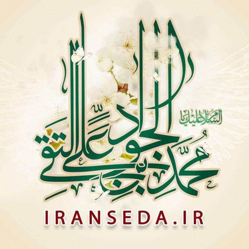 انتشار تصنیف میلاد امام جواد(ع) به همت گروه موسیقی ایران صدا