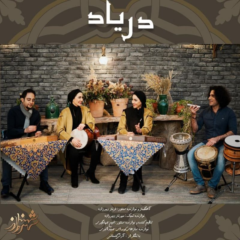 قطعه «دریاد» اثر فرناز دبیرزاده منتشر شد/ نمادی از مهربانی!