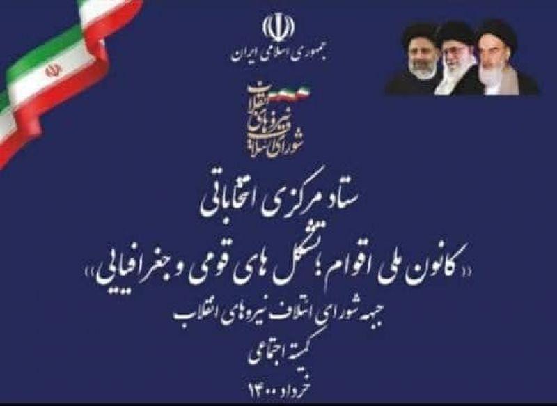 رئیس کانون کشوری اقوام، تشکلهای قومی و جغرافیایی جبهه ی شورای ائتلاف نیروهای انقلاب اسلامی پبروزی رئیسی در اتخابات را تبریک گفت