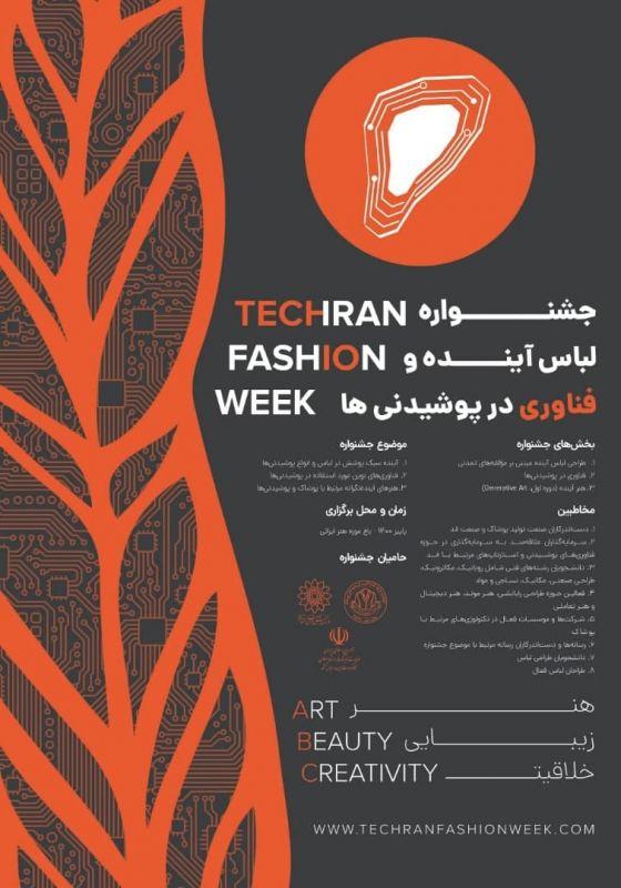 فتحی: نگاه تمدنساز به سبک پوشش باید تبدیل به گفتمان فرهنگ داخلی در آینده شود