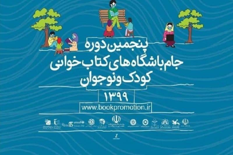 اختتامیه پنجمین دوره جام باشگاه های کتابخوانی با حضور وزیر فرهنگ و ارشاد اسلامی برگزار می شود