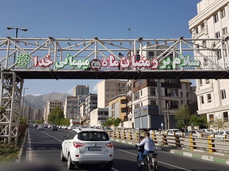 پیام های معنوی  رمضان ماه همدلی در سیمای شهری منطقه2  اکران شد / المان تقویم ماه رمضان در میدان صنعت جانمایی شد