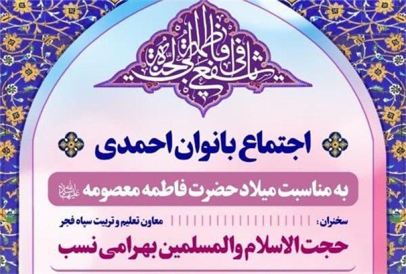 اجتماع بانوان احمدی در حرم مطهر شاهچراغ(ع) برگزار میشود