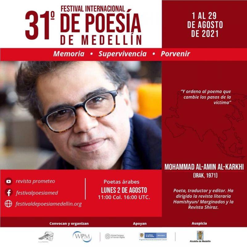 سی و يكمين دوره جشنواره بینالملللی شعر «مِدلین» در کشور کلمبیا برگزار میشود