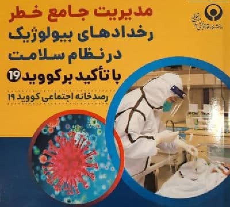 """کتاب """" مدیریت جامع خطر، رخدادهای بیولوژیک در نظام سلامت با تاکید بر کووید 19 """"، منتشر شد"""