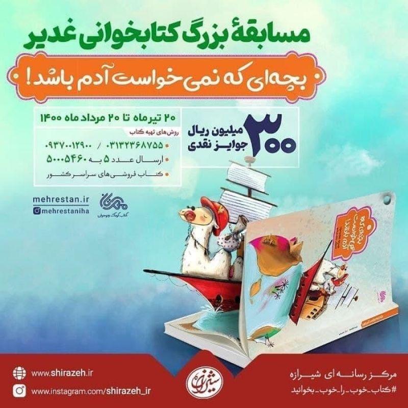کتابی برای کودکان با زبان کودکانه