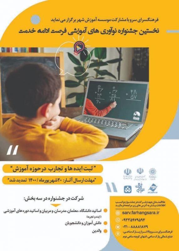 نیازمند استفاده از مدلهای ترکیبی در آموزش هستیم/ تجربیات آموزش آنلاین گنجینه ارزشمندی است