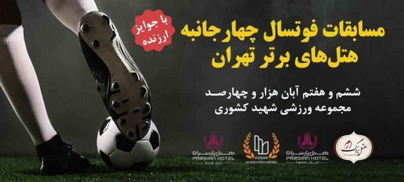 برگزاري مسابقات فوتسال چهارجانبه هتل هاي برتر تهران