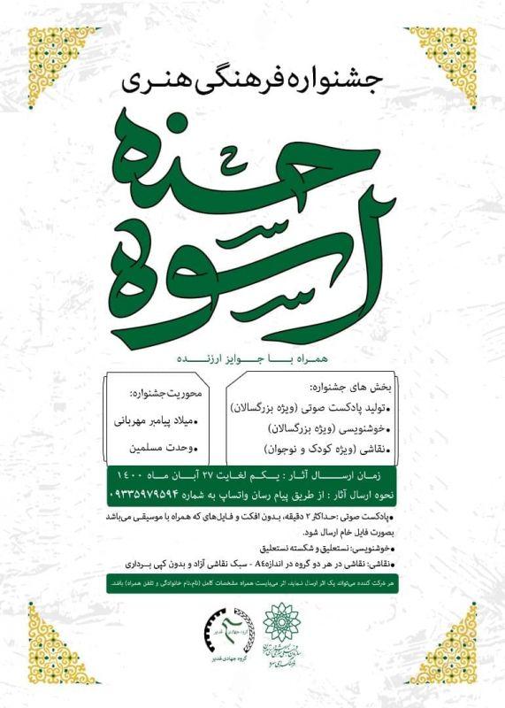 فرهنگسرای سرو جشنواره «اسوه حسنه» را برگزار میکند/ تولیدات هنری تقدیم به پیامبر مهربانیها