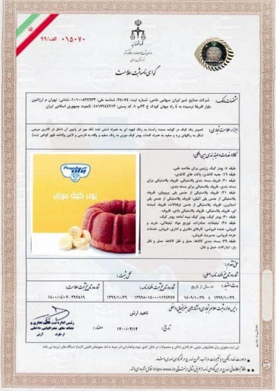 ثبت نشانی جدید به نام صنایع شیر ایران