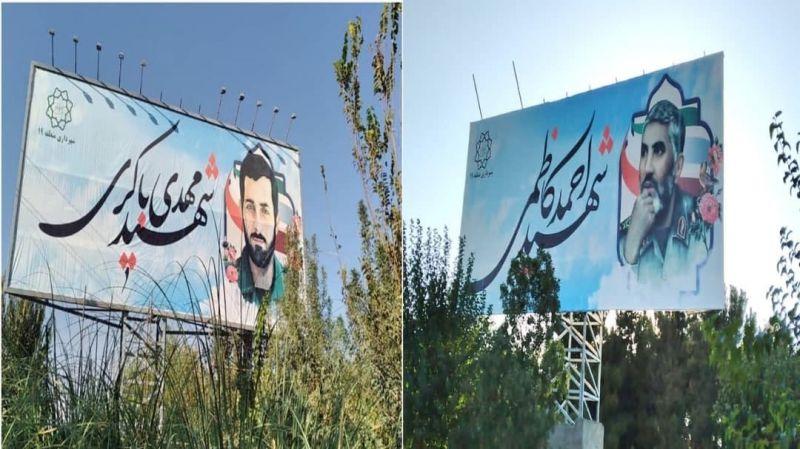 نصب بنرهای جدید مزین به تصاویر شهیدان باکری و کاظمی در منطقه 19