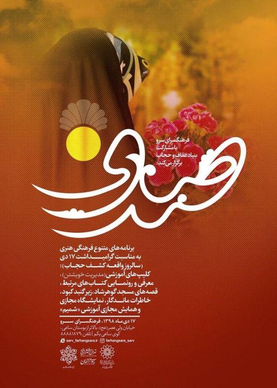 """رونمایی از نشان اختصاصی """"صدف"""" ویژه محصولات عفاف و حجاب همزمان با 17 دی"""