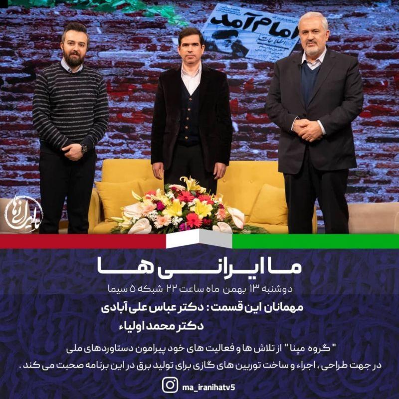 """طلوع خود باوری در قاب """" ما ایرانی  ها """""""