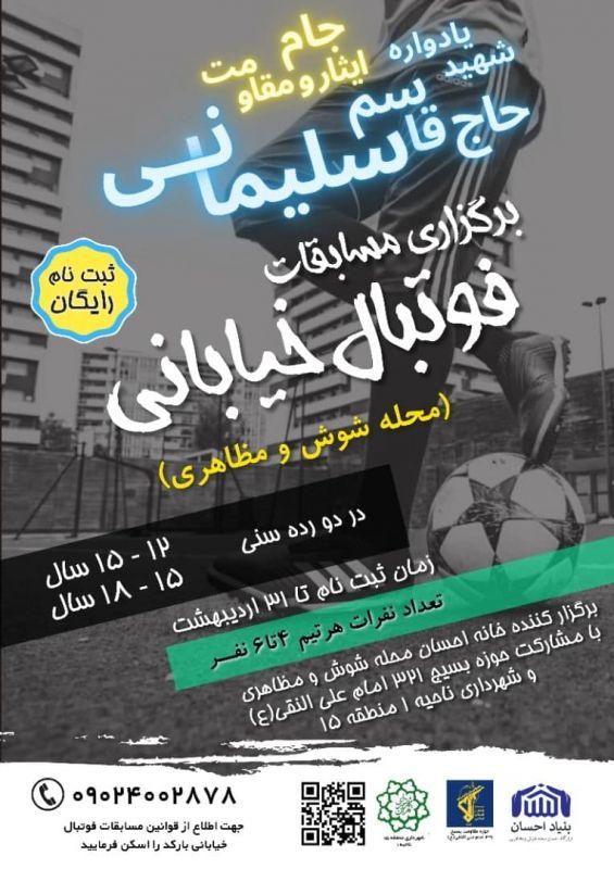 برگزاری اولین دوره فوتبال خیابانی به نام سردار شهید سلیمانی در دو رده سنی نوجوانان و جوانان