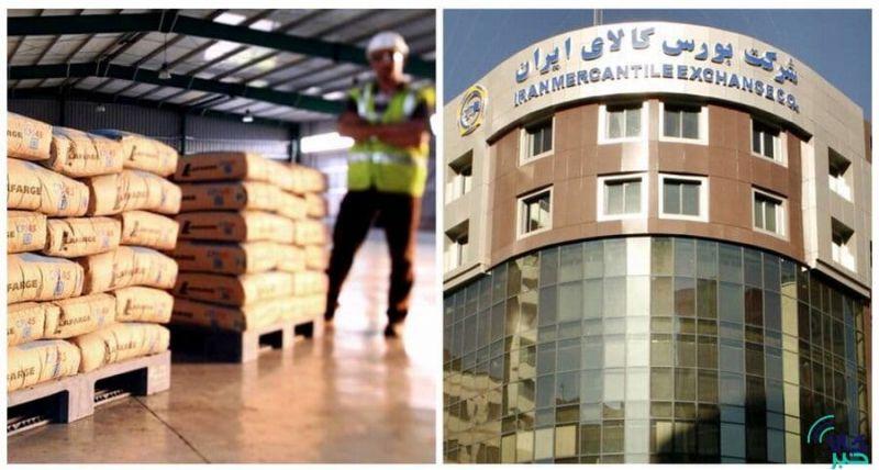 معامله ۵۰۶ هزار تن سیمان در بورس کالای ایران