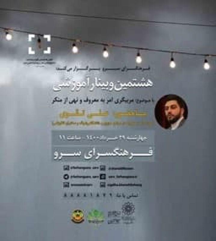 هشتمین وبینار آموزشی «عفاف و حجاب» برگزار میشود/ آموزش اصول مربیگری امر به معروف از زبان استاد تقوی