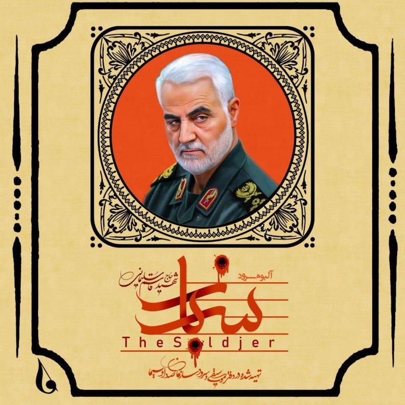 آلبوم سرود «سرباز»؛ تقدیم به سردار قاسم سلیمانی