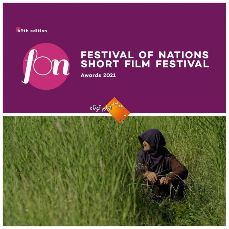 «پریزاد» بهترین مستند جشنواره ملل اتریش شد