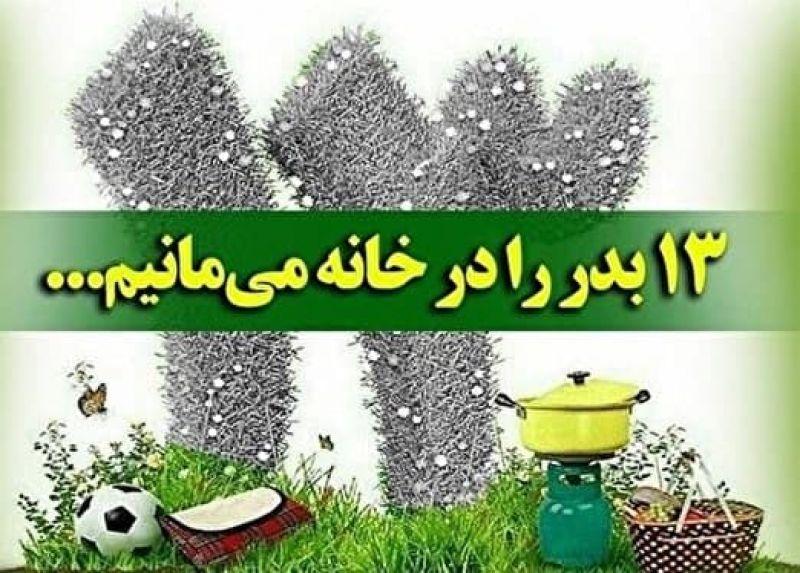 ممنوعیت دورهمی و تجمع روز طبیعت در تهران