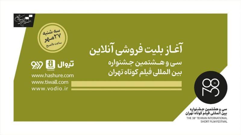 آغاز بلیتفروشی آنلاین سیوهشتمین جشنواره بینالمللی فیلم کوتاه تهران از فردا/اختصاص صد درصد عواید به فیلمسازان