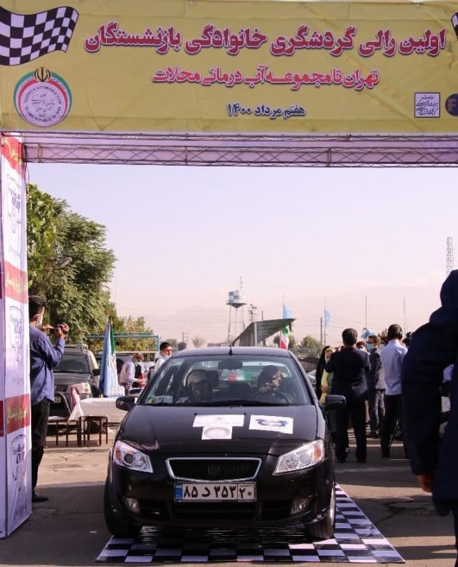 میزبانی صنایع شیر ایران از رالی خانوادگی بازنشستگان