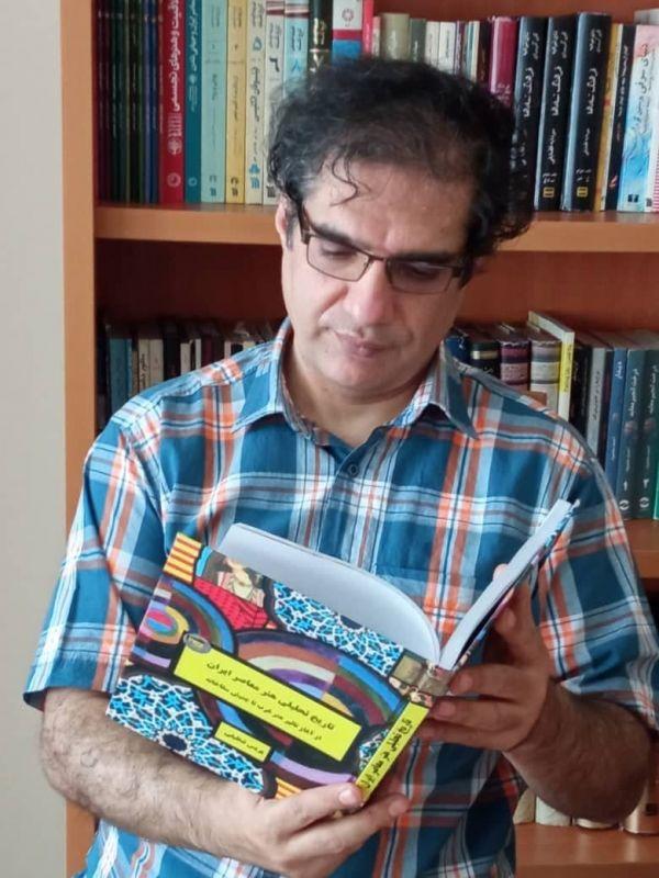 پریس تنظیفی: کتاب «تاریخ تحلیلی هنر معاصر ایران» پاسخی است به نیاز جامعه هنری ایران
