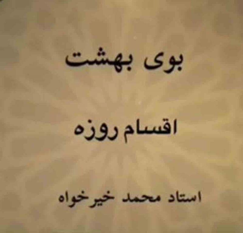 جلسات تفسیر قرآن در فضای مجازی
