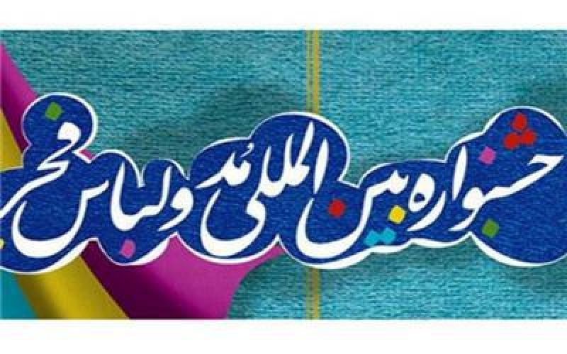 استقبال بالا از جشنواره مد و لباس فجر/ فعالان عرصه مد و لباس تا 8 بهمن ماه فرصت دارند