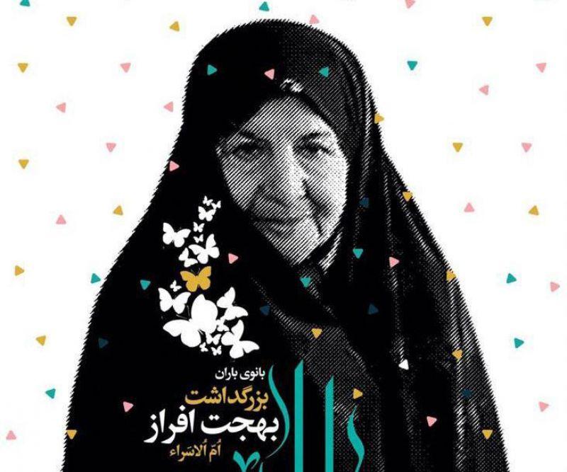 یاد ام الاسرای ایران در حوزه هنری نکوداشته می شود
