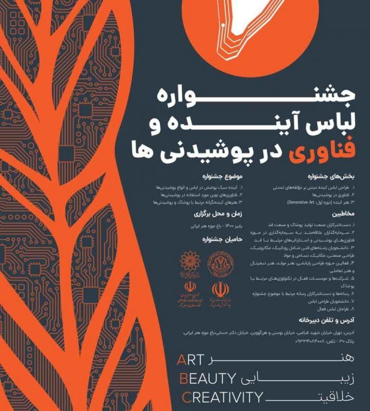 ابراهیمیان: غنیتر شدن تفکر طراحان لباس هدف اساسی جشنواره «مد و لباس ایرانی» است/ لباس آینده باید آگاهانه انتخاب شود