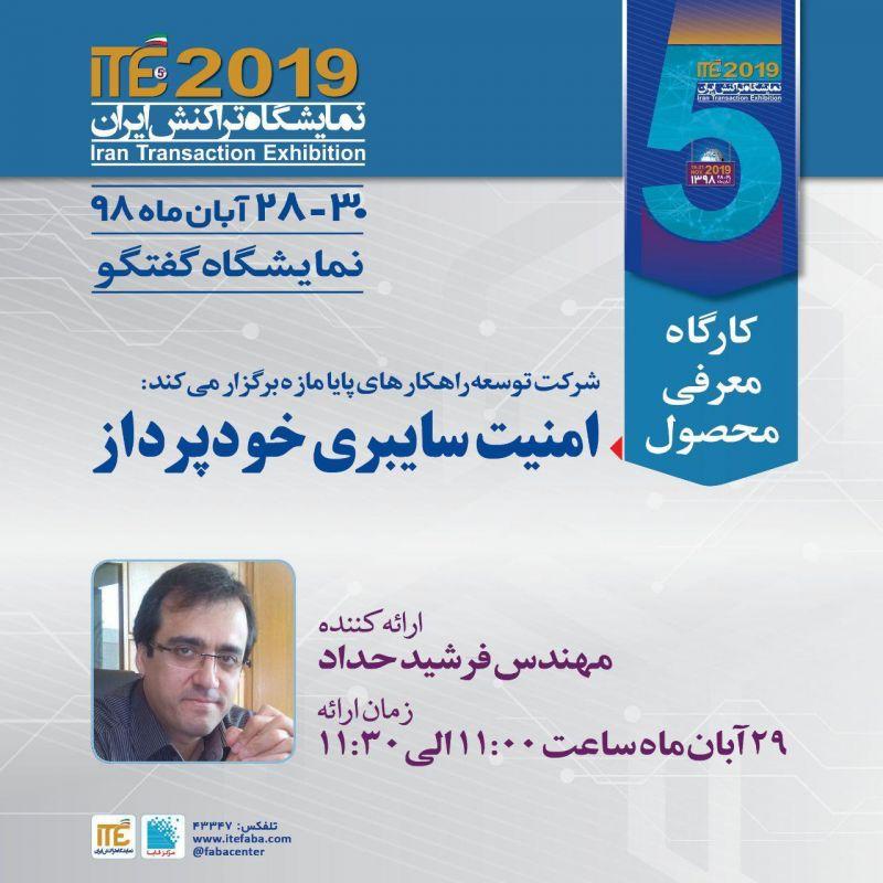 برگزاری کارگاه معرفی محصول امنیت سایبری خودپرداز در ITE 2019