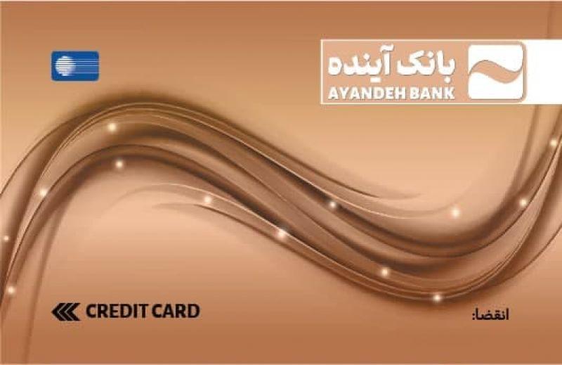 با کارت اعتباری جدید بانک آینده همواره معتبرید /راهکار مدرن و آسان جایگزین وام