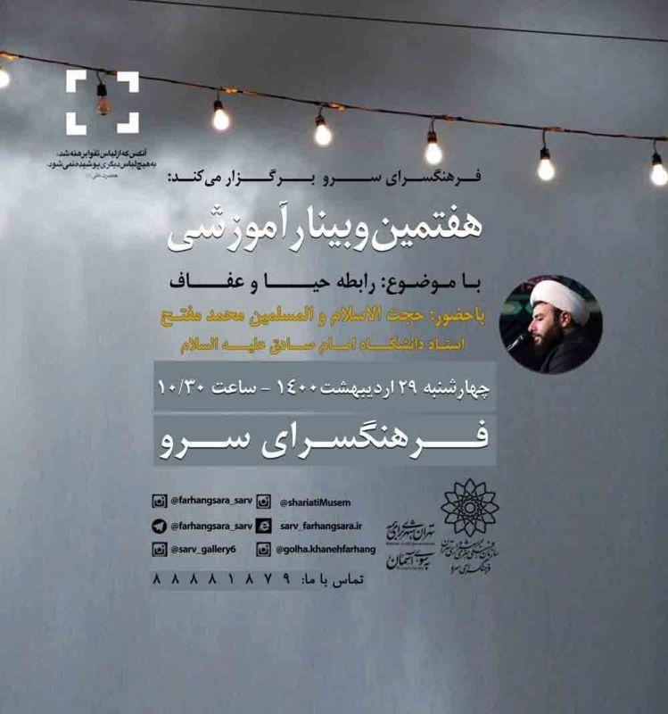 رابطه حیا  و عفاف در هفتمین وبینار آموزشی عفاف و حجاب بررسی می شود